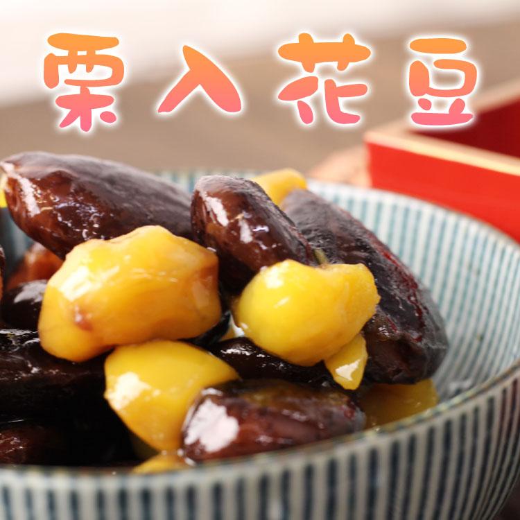 高原花豆煮 栗入花豆