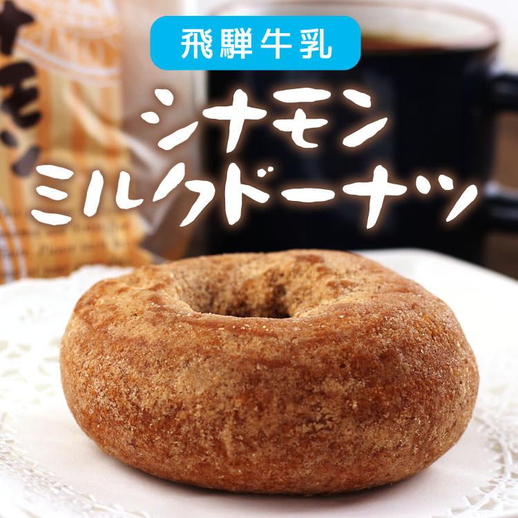 飛騨牛乳シナモンミルクドーナツ
