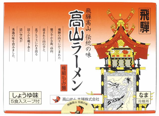 飛騨高山ラーメン(5袋)箱入