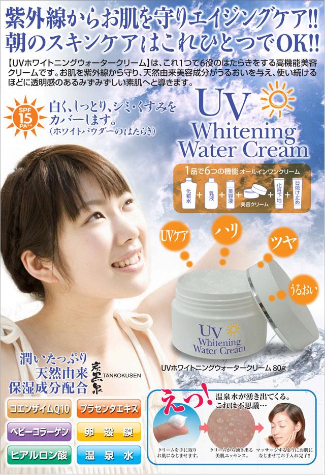 炭黒泉UVホワイトニングウォータークリーム