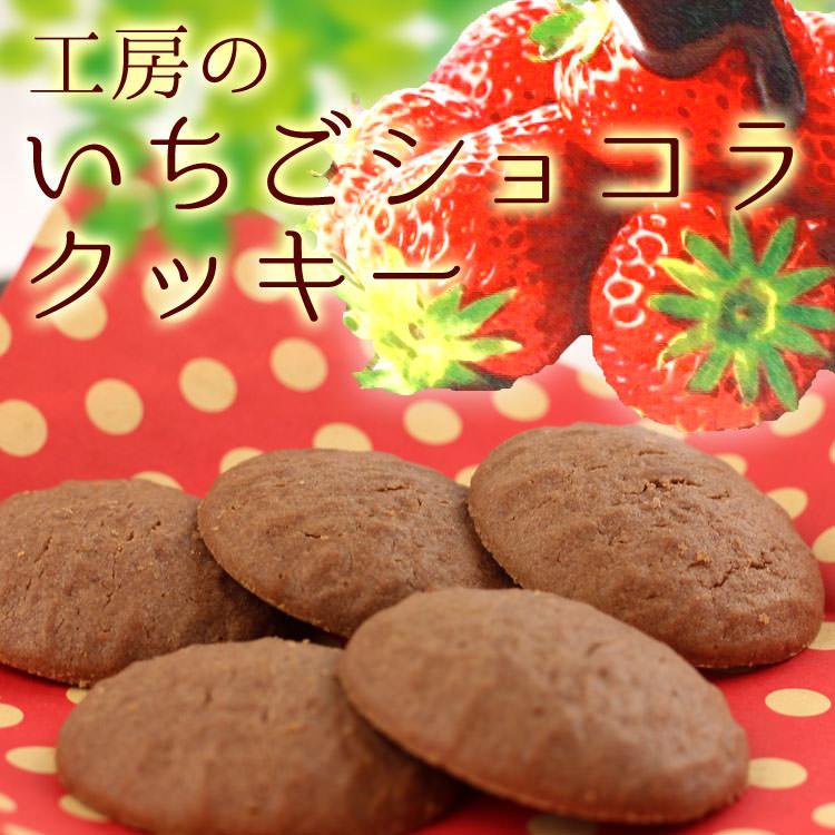 工房のいちごショコラクッキー